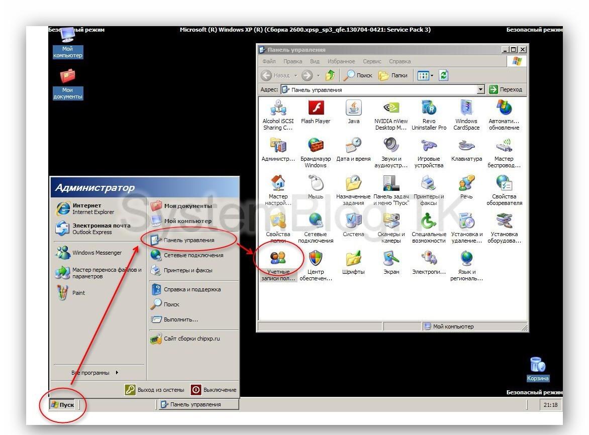 Что делать, если забыли пароль компьютера с Windows XP