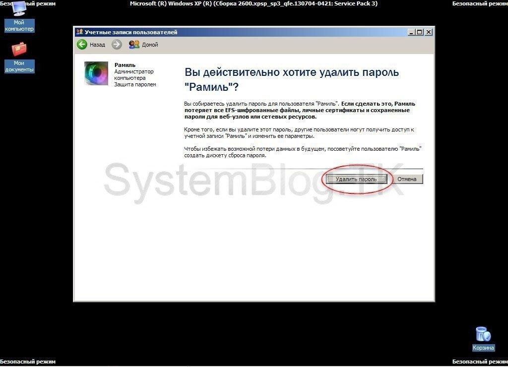 Инструкция по удалению windows xp