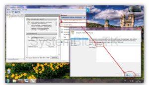 Напоминалка для Windows 7 без дополнительных программ