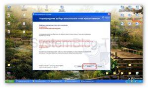 Как восстановить систему Windows XP из контрольной точки