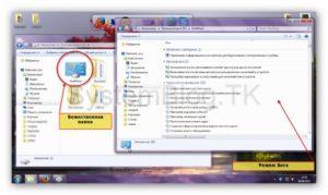 GodMode в Windows 7 – включаем и чувствуем себя Богом