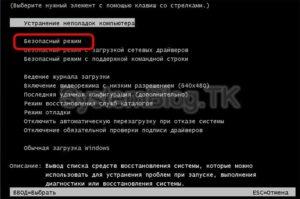 Как перейти в безопасный режим Windows 7 и что это такое