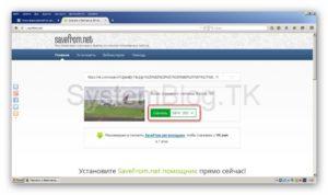 Как скачивать видео с ВКонтакте без программ и плагинов