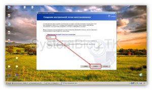 Как создать точку восстановления Windows XP и зачем это нужно