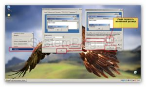Как увеличить значки рабочего стола на Windows XP