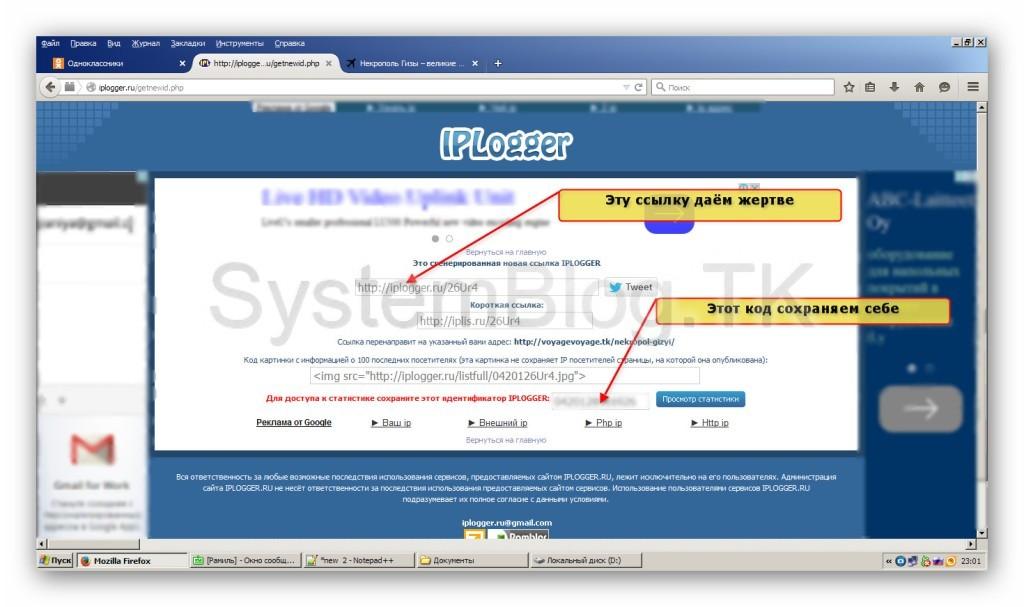 Как сделать ссылку на ip