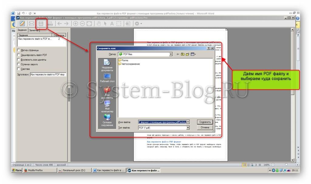 Как конвертировать в формат pdf