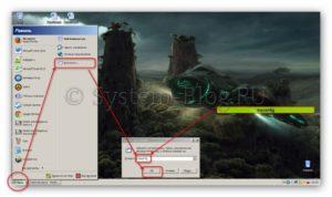 Как убрать программу из автозагрузки Windows XP