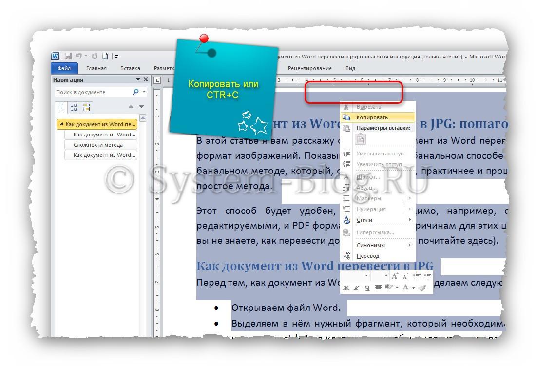 Как документ из Word перевести в JPG