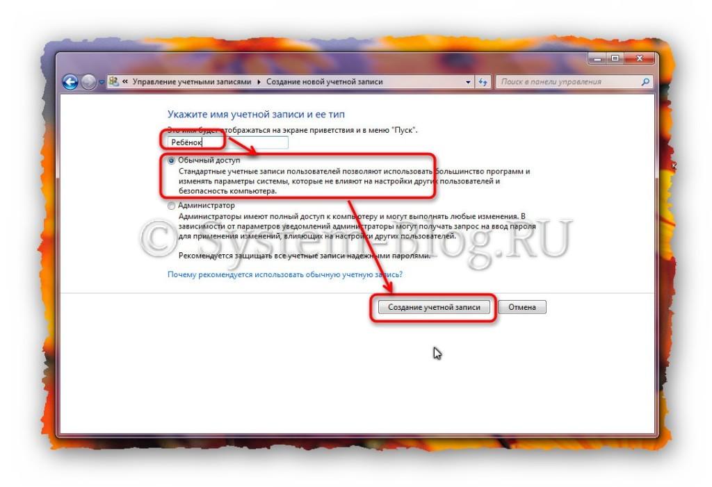 Родительский контроль в Windows 7 – включение и настройка