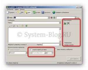Отправить SMS бесплатно через интернет программой ISendSMS