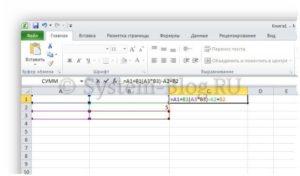 Как вставить формулу в Excel – простая инструкция