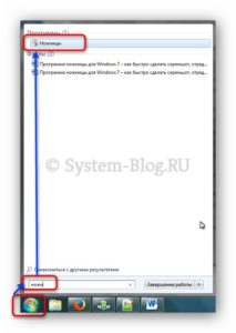 Программа ножницы для Windows 7 и как быстро сделать скриншот