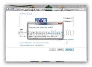 Как изменить разрешение экрана на Windows 7 стандартным способом