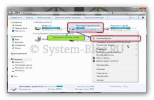 Как поставить пароль на жесткий диск без специальных программ