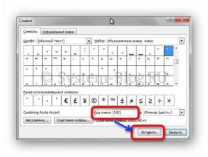 Как поставить ударение в Word: короткая инструкция