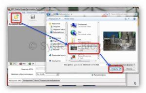 Как уменьшить картинку без потери качества программой RIOT