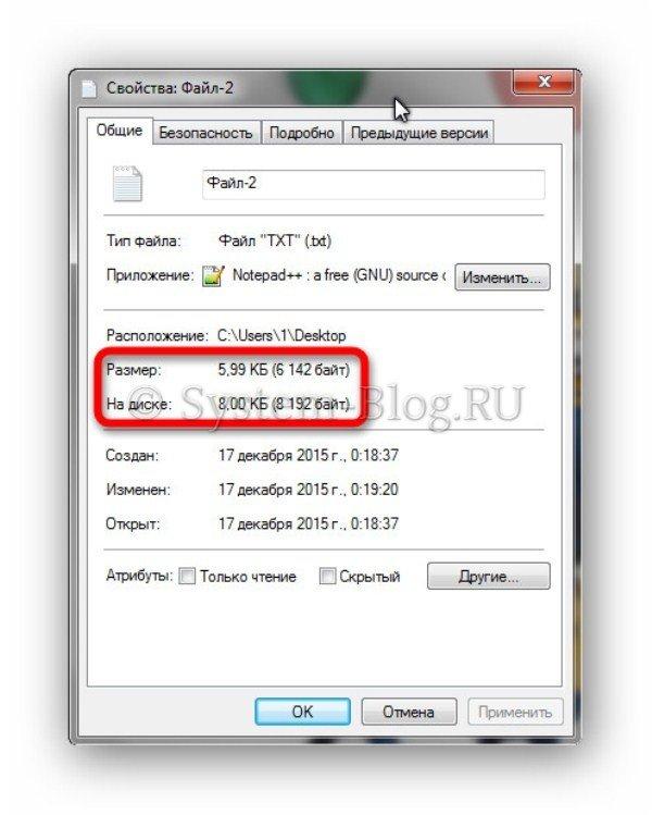 Свойства файла «Размер» и «На диске»: в чём разница и каков реальный вес файла
