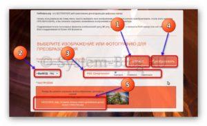 Простой конвертер изображений онлайн FixPicture