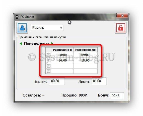 Pclimiter инструкция