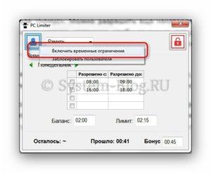 Как ограничить время компьютера программой PClimiter