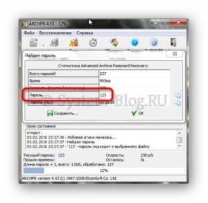 Как взломать архив, зашифрованный паролем через WinRar