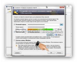 KeePass: программа для хранения паролей