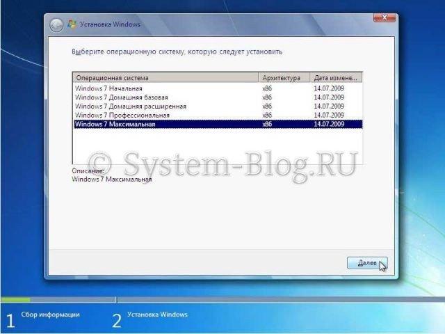 как удалить копию windows 7 пошаговая инструкция
