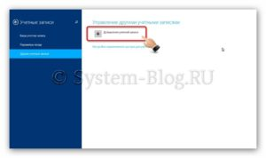 Как создать учетную запись на Windows 8 правильно