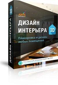 Prostaja-programma-3d-modelirovanija-dizajna-inter'era-na-russkom-jazyke-3