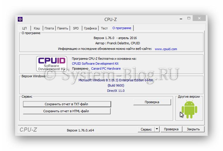 скачать cpu-z на русском для windows 7 64 bit бесплатно