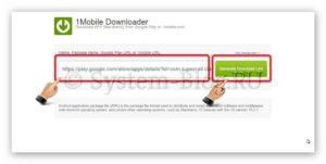 Как скачать из Google Play на компьютер APK-файлы