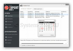 Бесплатная программа для слежения за компьютером
