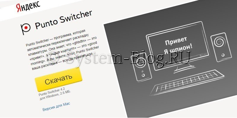 Punto Switcher: что это за программа и как с её помощью следить