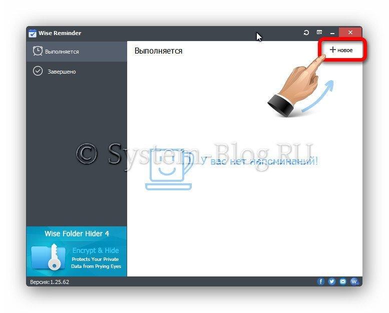 Напоминалка для компьютера на русском скачать бесплатно