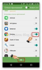 Как установить пароль на приложения Android