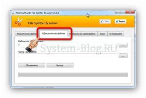 Как разделить файл на части и собрать его снова
