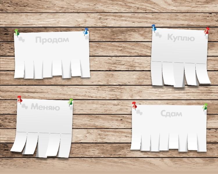 Как сделать отрывное объявление в Word для распечатки