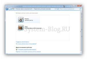 Учетные записи в Windows 7: управление и настройка