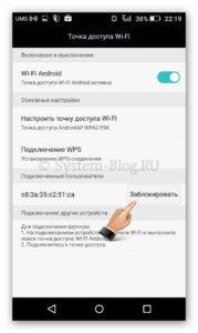 Инструкция как раздать WI-FI с телефона на Android