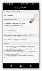 ИнструкцИнструкция как раздать WI-FI с телефона на Androidия как раздать WI-FI с телефона на Android