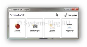 Как записать GIF с экрана компьютера – бесплатная программа