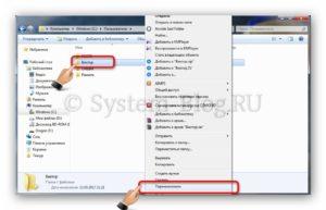 Как переименовать папку пользователя в Windows