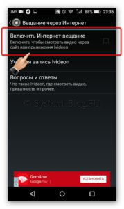 IP камера на Android с передачей через интернет и локальную сеть