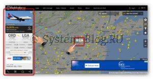 Наблюдение за рейсом Flightradar