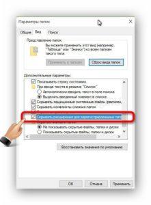Включение отображения расширения файлов в Windows.