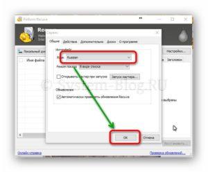 Изменение языка Recuva на русский