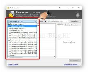 Сканирование дисков программой Recuva