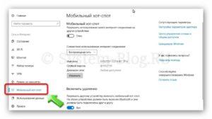 Настройки мобильного хотспота в Windows 10