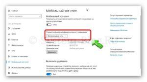 Выбор сети для раздачи по Wi-Fi